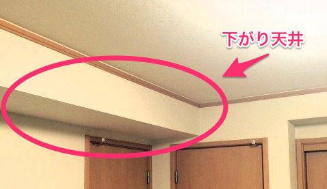 下がり天井2-w600