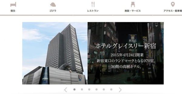 新宿東宝ビル