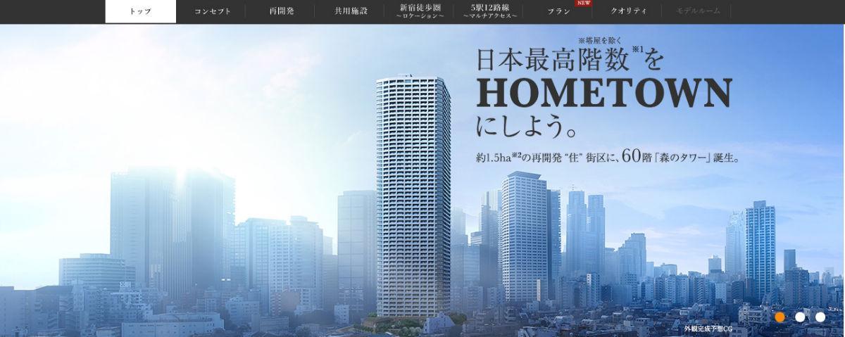 ザ・パークハウス 西新宿タワー60広告