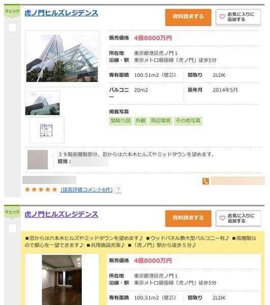 住宅情報 のコピー