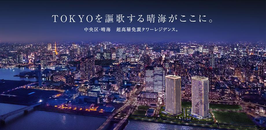 晴海パークタワー 広告