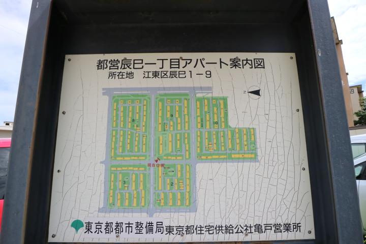 辰巳1丁目団地5