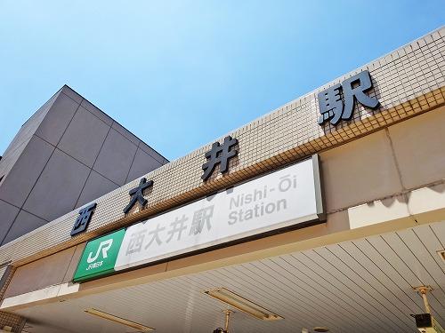 西大井の魅力を徹底解説!