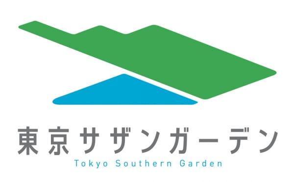 東京サザンガーデン