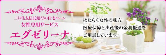 中央三井信託銀行「エグゼリーナ」