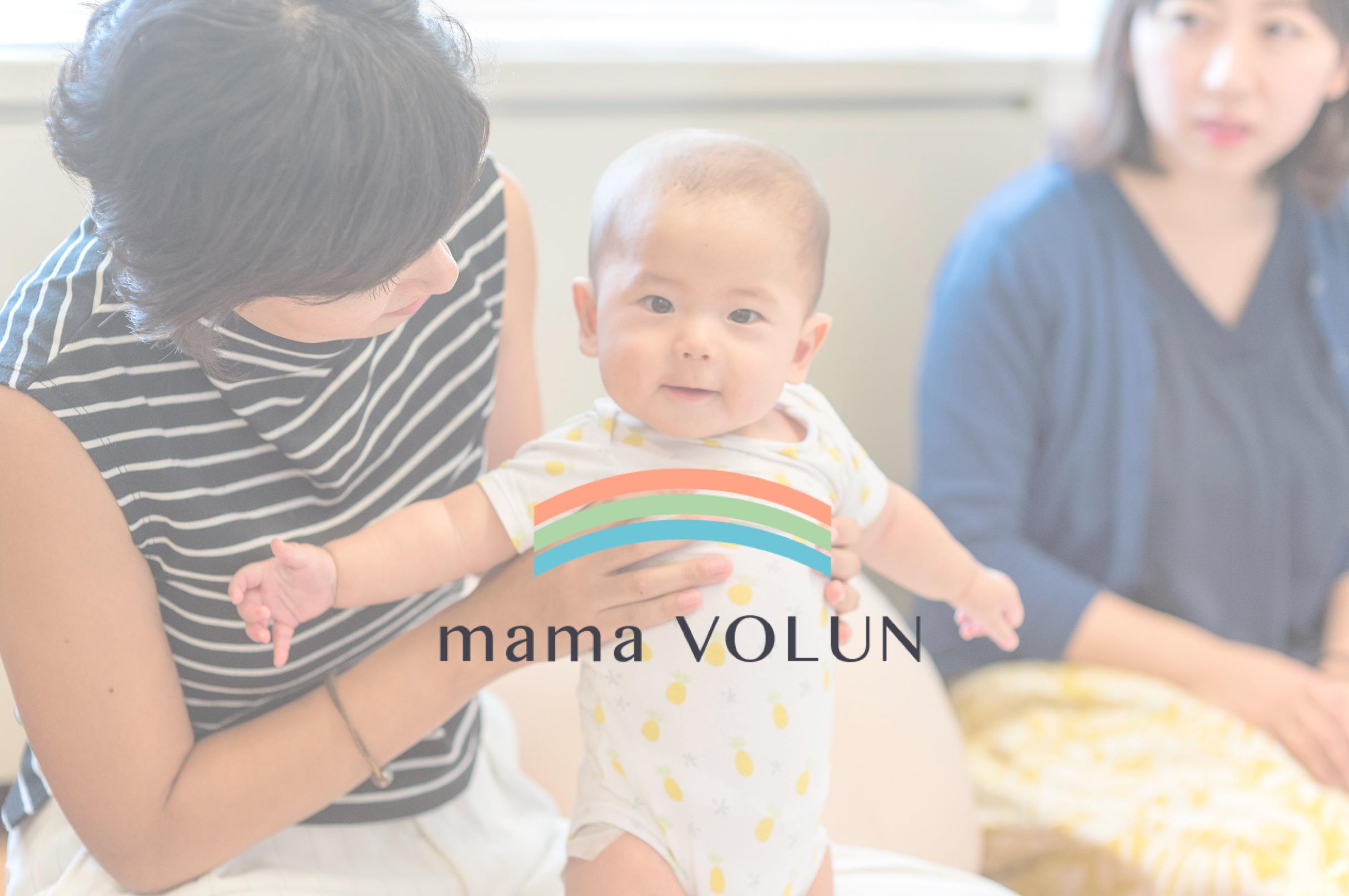 育休中にボランティアで働く?!ママのキャリア支援サービス「ママボラン」を取材してきました。