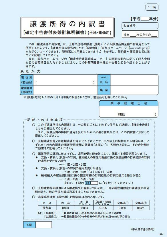 譲渡所得の内訳書