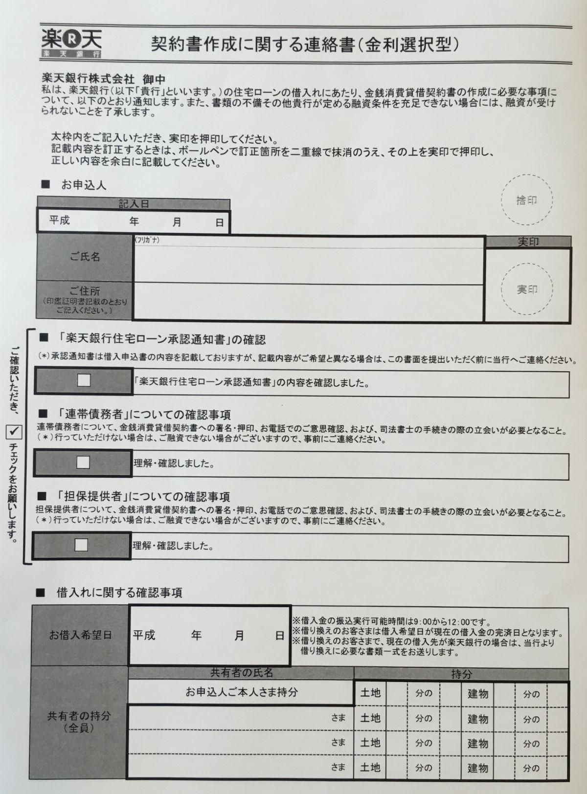 楽天銀行 契約書作成に関する連絡書の記入例1ページ目