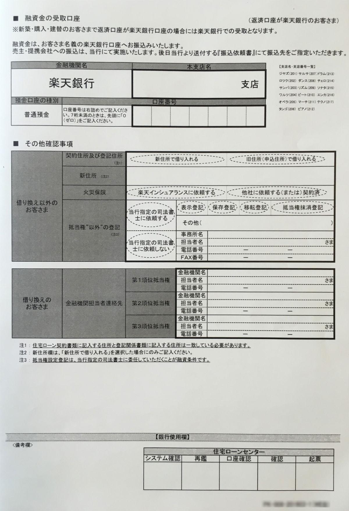 楽天銀行 契約書作成に関する連絡書の記入例2ページ目