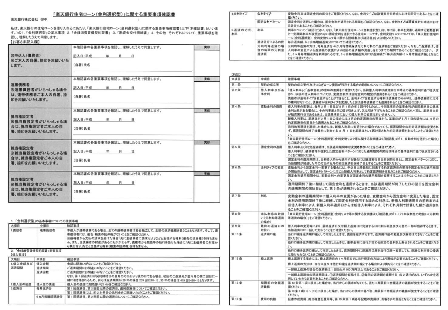楽天銀行住宅ローンに関する重要事項確認書の記入例
