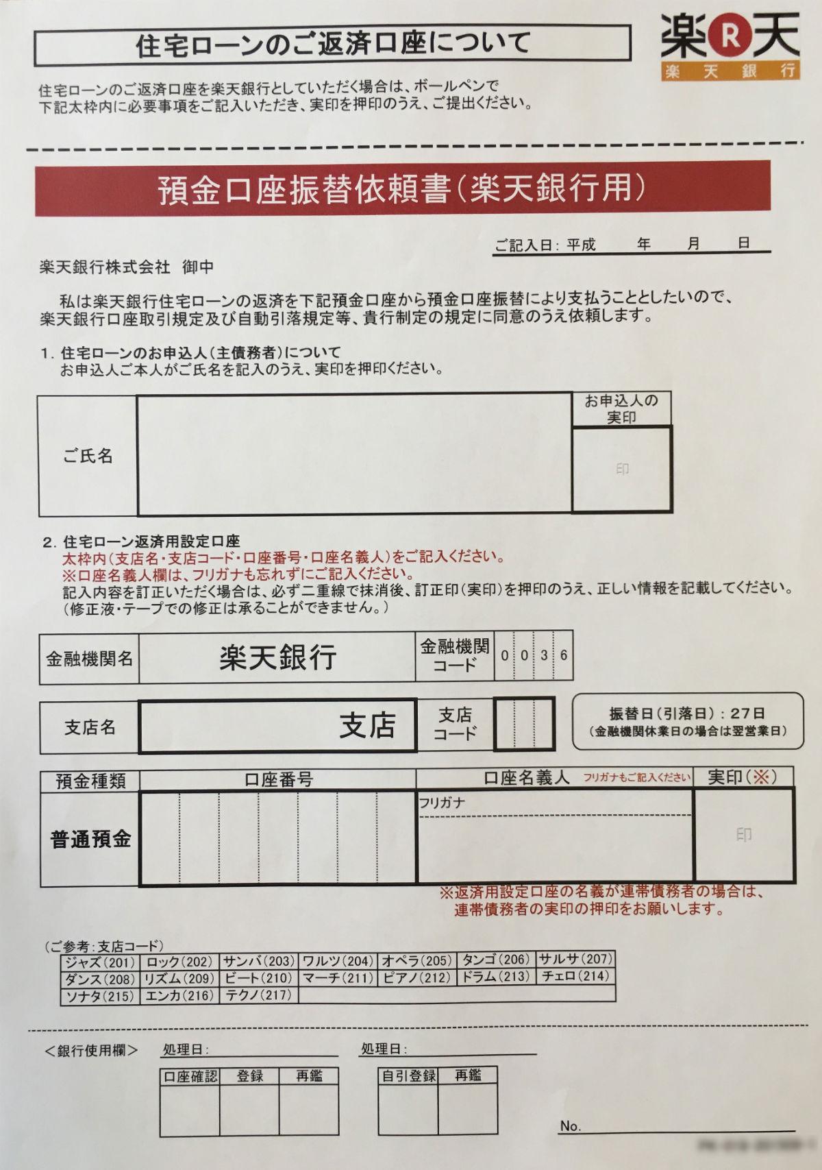 楽天銀行 預金口座振替依頼書の記入例