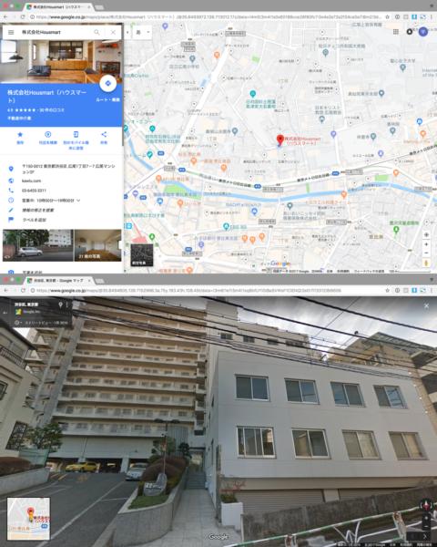 ストリートビュー例:Housmartオフィス
