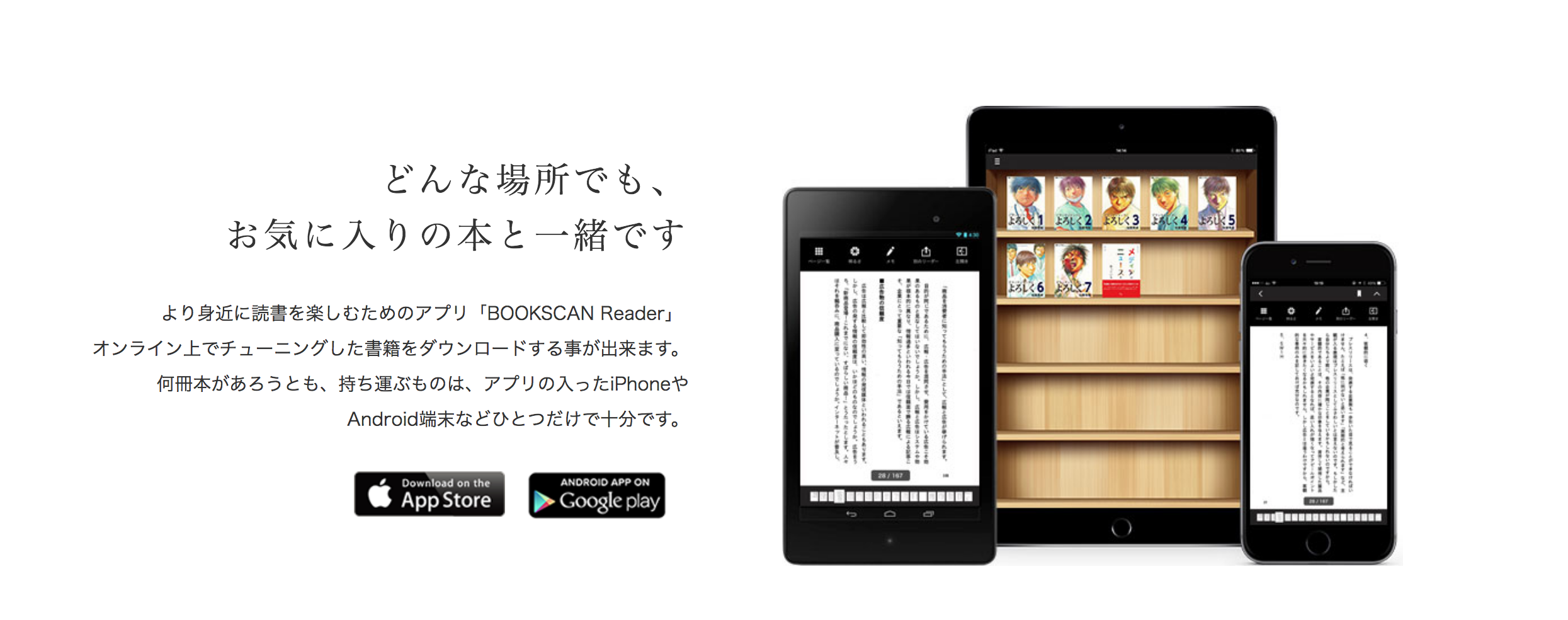 bookscan
