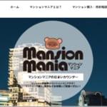 セントラルパークタワーラトゥール新宿は、住友不動産による高級タワマン!