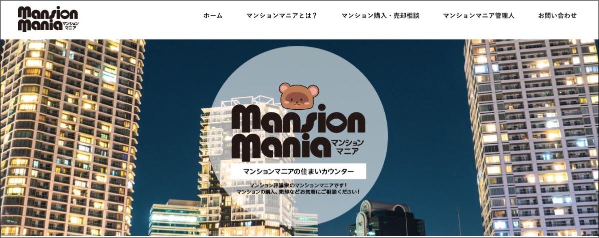 【マンションブログ】マンションを購入するなら読んでおきたい人気マンションブログまとめ