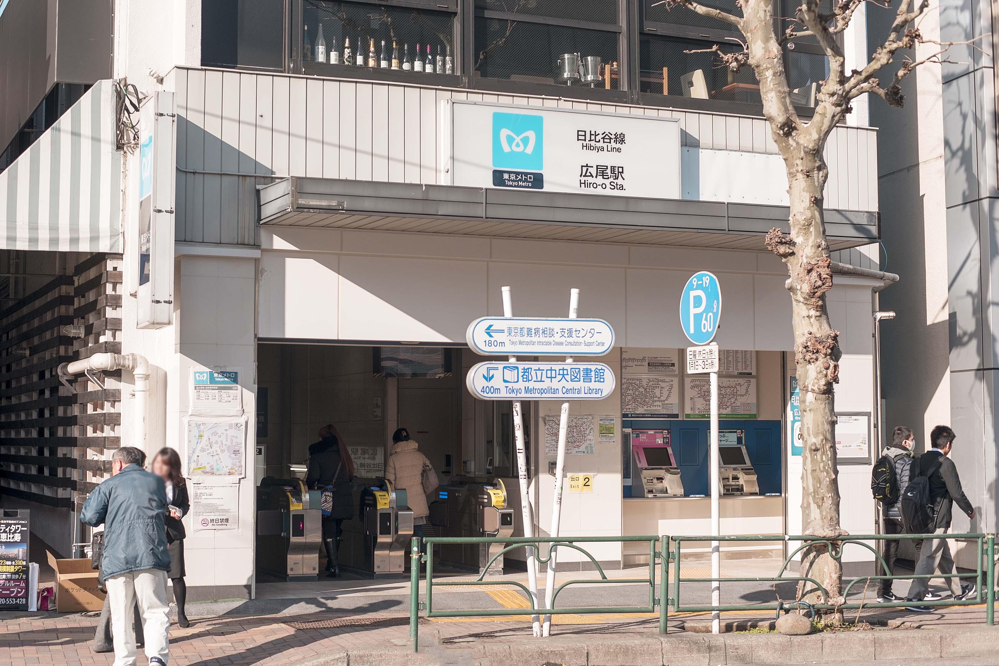 広尾ガーデンヒルズ_広尾駅
