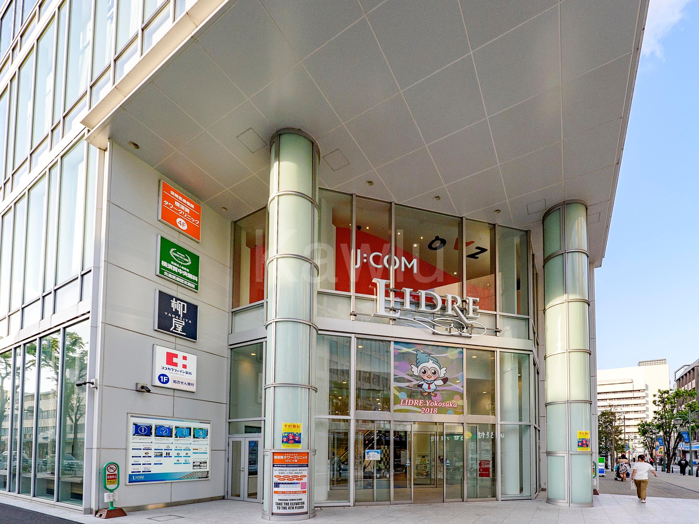 ザタワー横須賀中央_リドレ横須賀