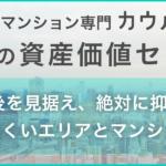 【継続開催決定!】カウルの資産価値セミナーについて