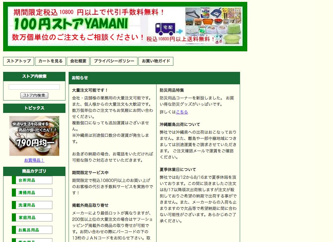 100円ストアYAMANI