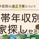 マンションのプロから学ぶ【カウルゼミ】開講!初回テーマは「世帯年収別の家探し」