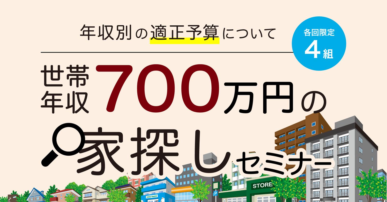 マンションのプロから学ぶ【カウルゼミ】開講!初回テーマは「世帯年収700万円の家探し」