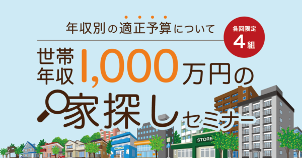 6月開催!マンションのプロから学ぶ【カウルゼミ】〜世帯年収1,000万円の家探し〜