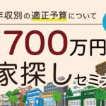 6月開催!マンションのプロから学ぶ【カウルゼミ】〜世帯年収700万円の家探し〜