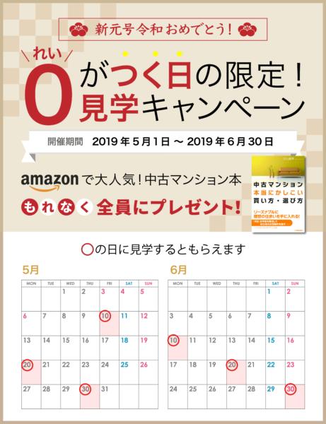 【令和記念】「0は(令和)見学!キャンペーン」をスタートします!