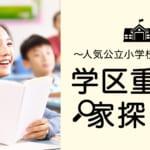 7月のカウルゼミは「学区重視の家探し」〜人気公立小学校で子育て〜