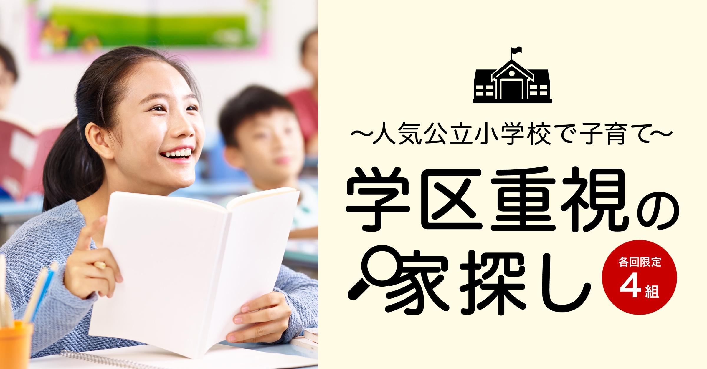 8月のカウルゼミは「学区重視の家探し」〜人気公立小学校で子育て〜