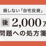 【9月のカウルゼミ】損しない「自宅投資」〜老後2,000万問題への処方箋〜