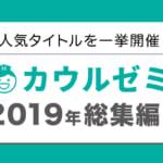 カウルゼミ2019年総集編!開催