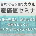 【カウルゼミ】資産価値オンラインセミナー開催