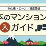 【3月のカウルゼミ】日本のマンション購入ガイド