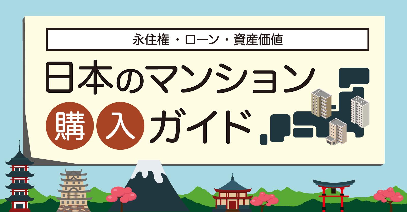 【オンラインセミナー】日本のマンション購入ガイド