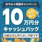 カウルで売却!10万円キャッシュバックキャンペーン