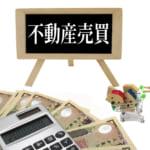 マンション売却の税金っていくら?計算シミュレーション・税金の種類・節税対策など