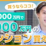 年収1000万円で6,000万のマンション買ってもいい?買うならどのエリア?